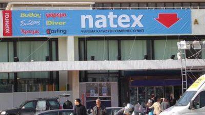 Το ortsa.gr στη Natex ΅08