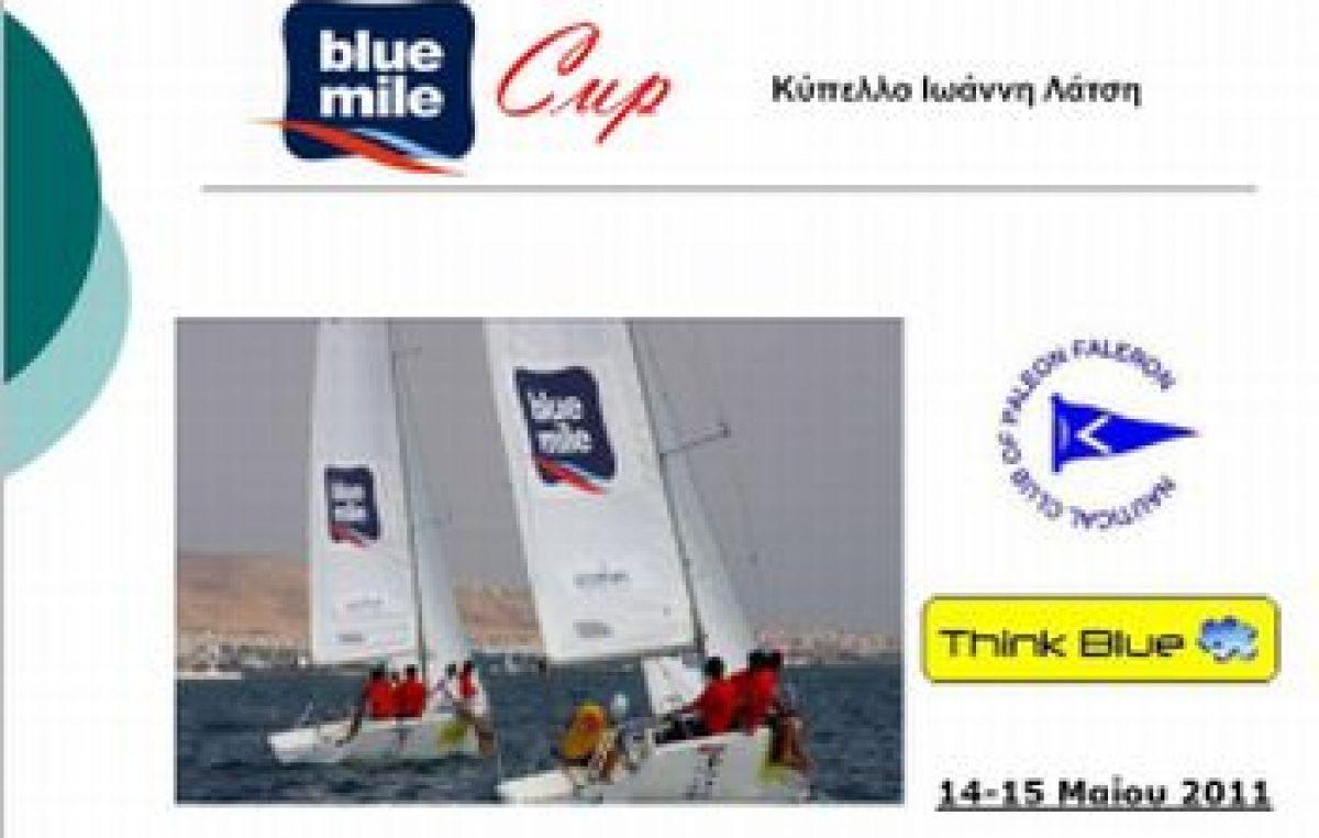 """""""Blue mile Cup"""" Κύπελλο Ιωάννη Λάτση"""