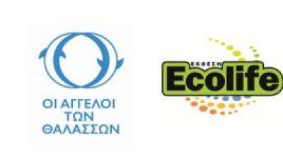 Έκθεση ECOLIFE 2011