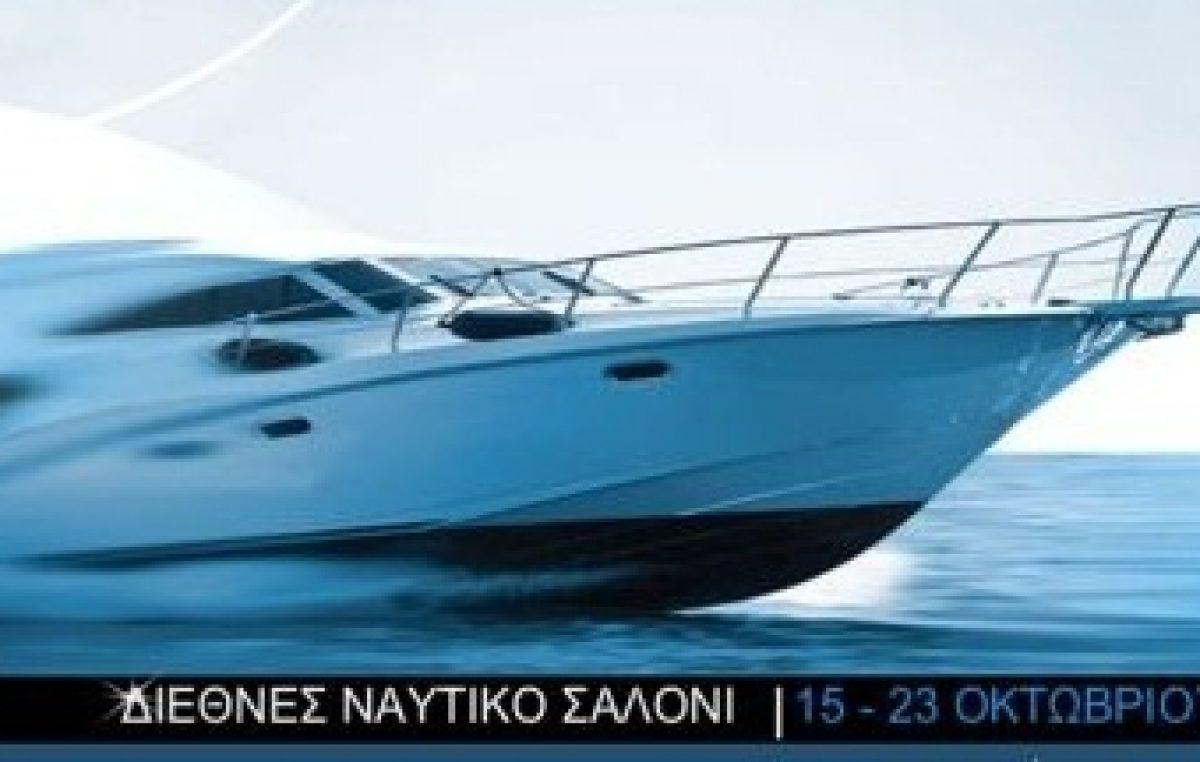 33ο Διεθνές Ναυτικό Σαλόνι Αθηνών