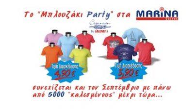 Το Μπλουζάκι Party πουλάει τρελά