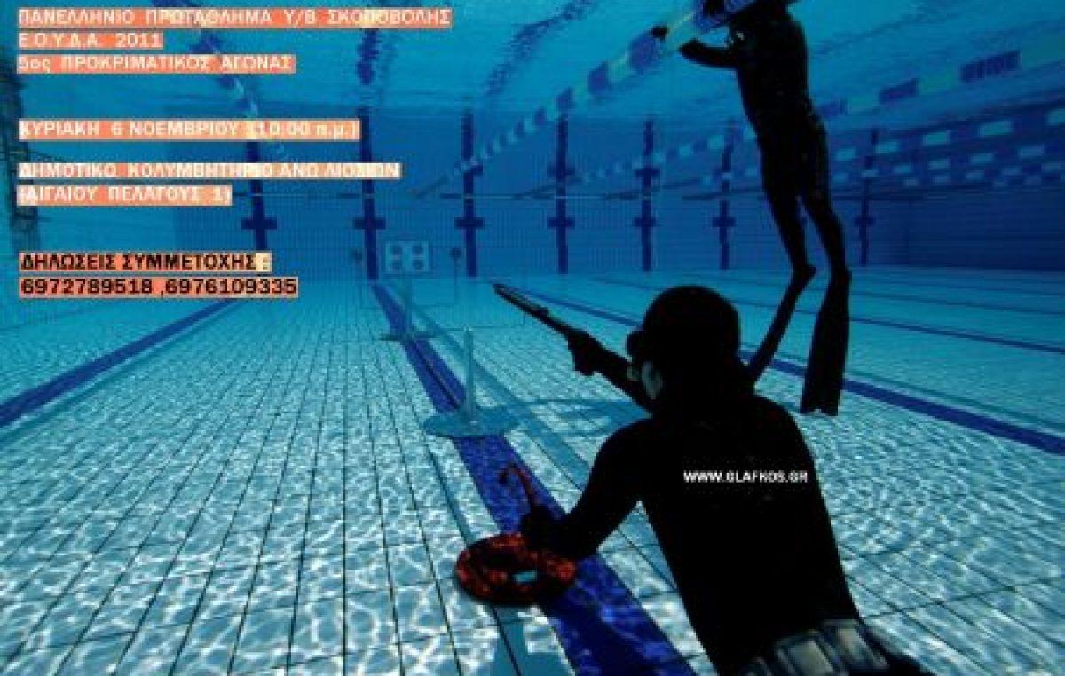 5ος προκριματικός αγώνας Υ/Β σκοποβολής 2011
