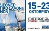 Αυλαία με αισιοδοξία για το Ναυτικό Σαλόνι Αθηνών
