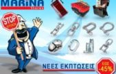 Καινούρια προϊόντα στο STOP STOCK των MARINA Stores