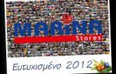 Τα MARINA Stores Σας Καλωσορίζουν στο Καινούριο έτος 2012