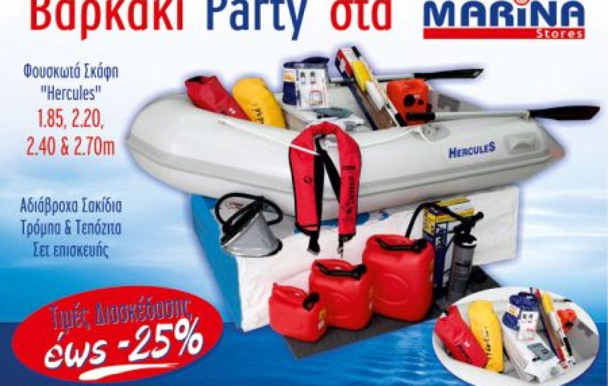 Βαρκάκι Party στα MARINA Stores