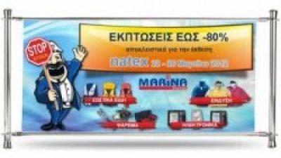 Τα Marina Stores στην έκθεση Natex.