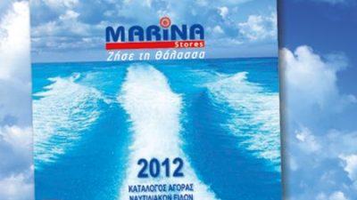 Νέος Κατάλογος MARINA Stores 2012