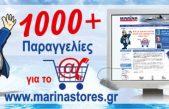 1.000+ παραγγελίες για το www.marinastores.gr