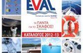 Νέος κατάλογος Eval 2012-2013