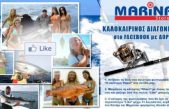 Διαγωνισμός στη σελίδα Facebook των MARINA Stores