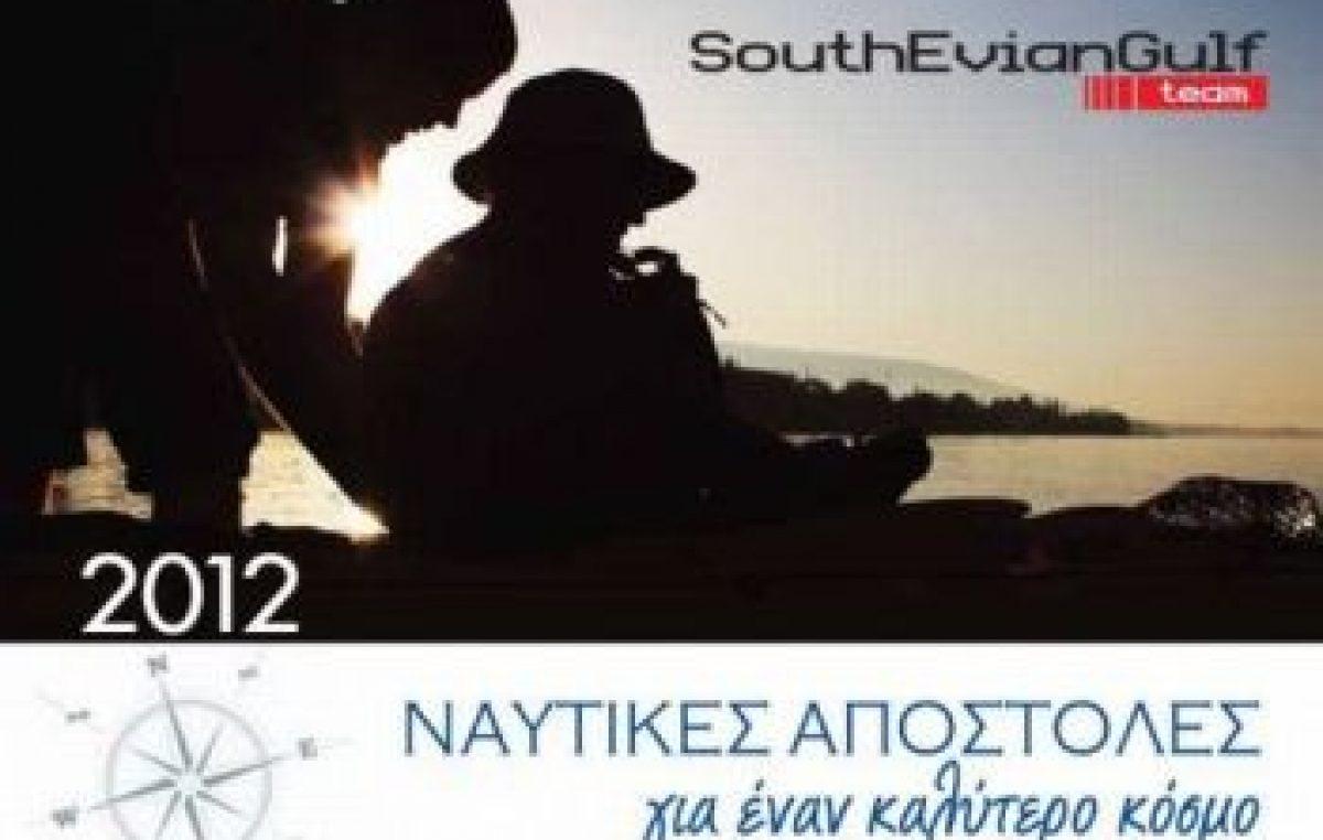Διάπλους Βορείου Αιγαίου με καγιάκ για την Κιβωτό του Κόσμου
