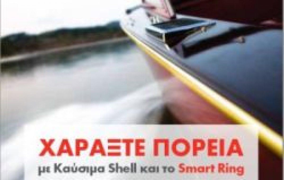 Χαράξτε πορεία με καύσιμα  Shell