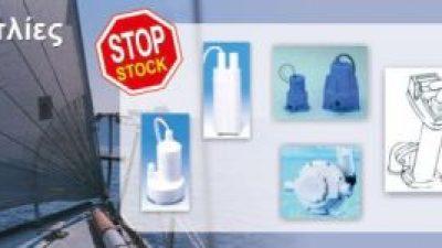 Νέα STOP STOCK προϊόντα.