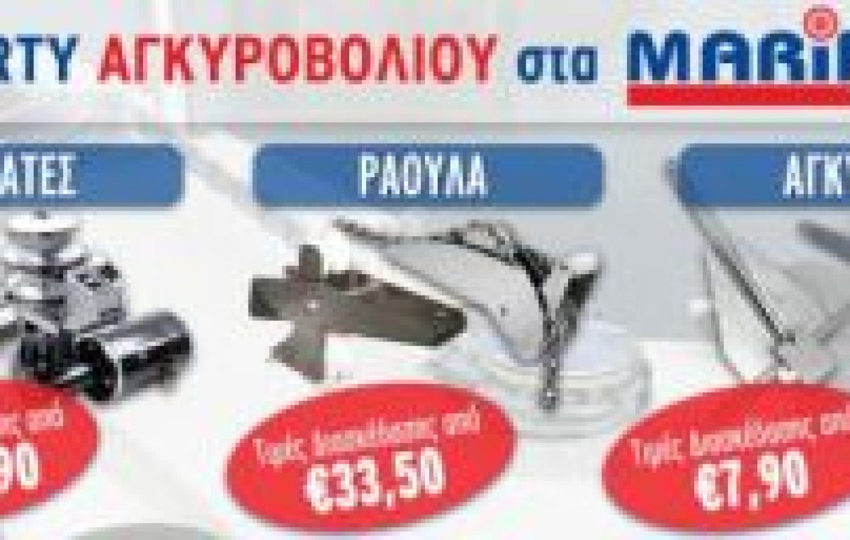 Party Αγκυροβολίου στα Marina Stores