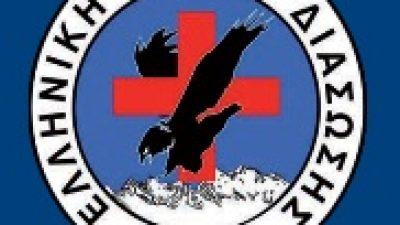 Χορηγία στην Ελληνική Ομάδα Διάσωσης