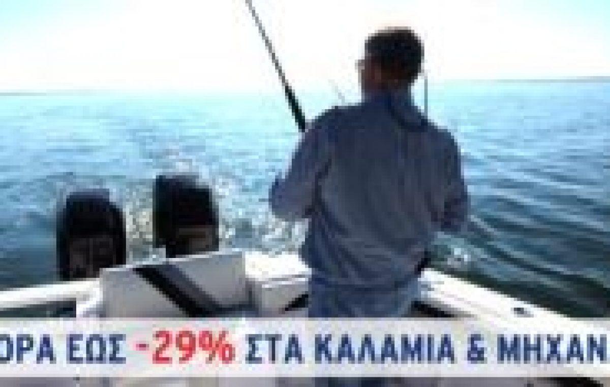 Προσφορά έως -29% στα Καλάμια & Μηχανάκια ψαρέματος