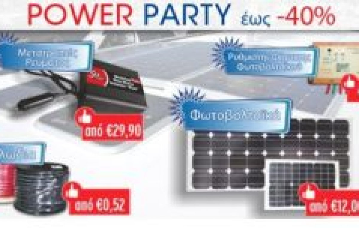 Power Party στα Marina Stores