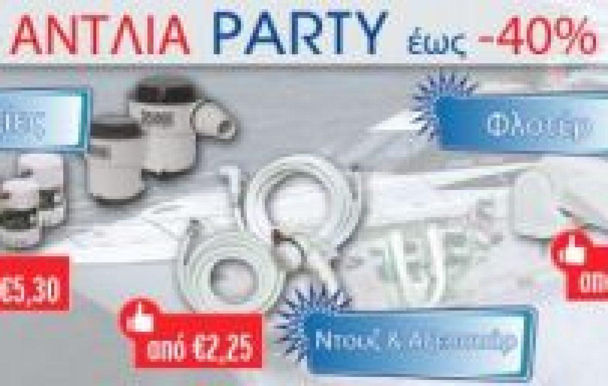 Αντλία Party στα MARINA Stores