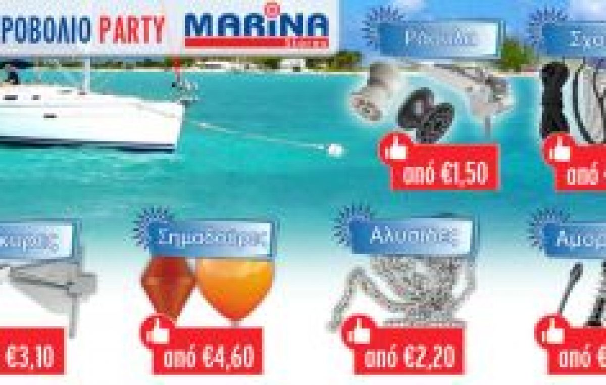 Αγκυροβόλιο Party στα MARINA Stores