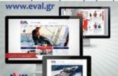 Eval νέα ιστοσελίδα.