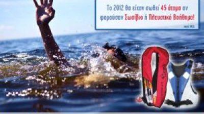 Το 2012 θα είχαν σωθεί 45 άτομα αν φορούσαν Σωσίβιο ή Πλευστικό Βοήθημα!