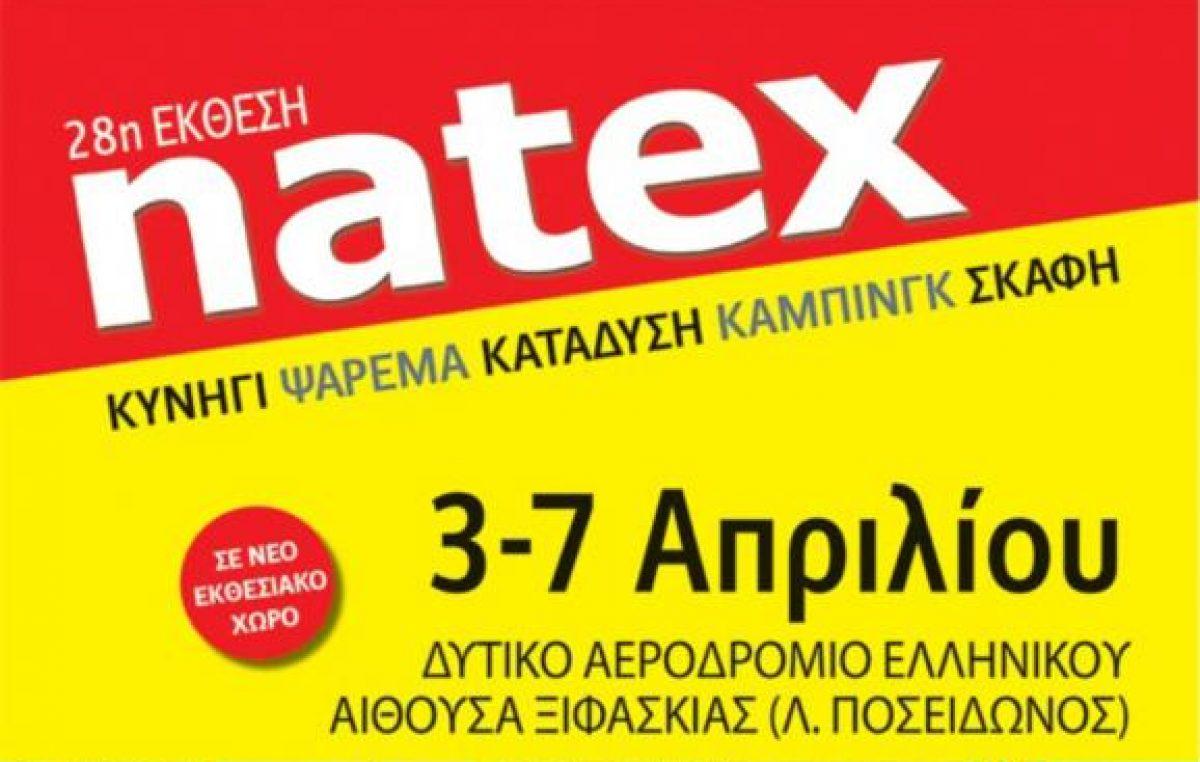 Έκθεση NATEX 2014 για το σκάφος, το ψάρεμα, το κάμπινγκ και τα θαλάσσια σπορ