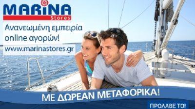 Νέο ανανεωμένο website των Marina Stores