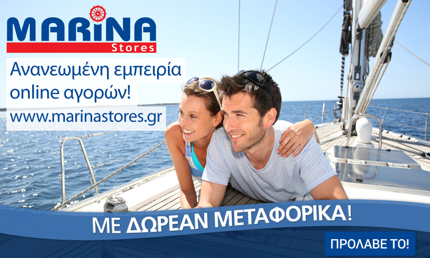 NewMarinaStwebsite