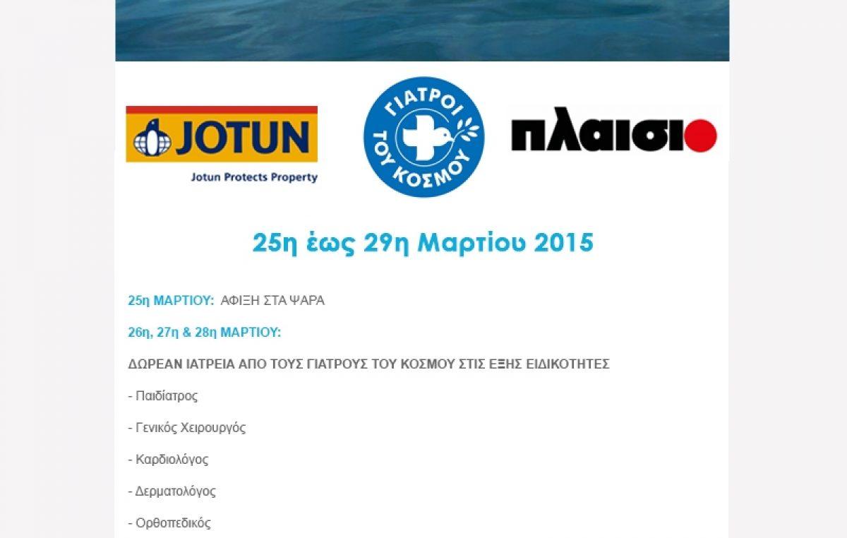 Ιατρική αποστολή «Σταγόνα Αγάπης» στο Αιγαίο, Ψαρά 2015