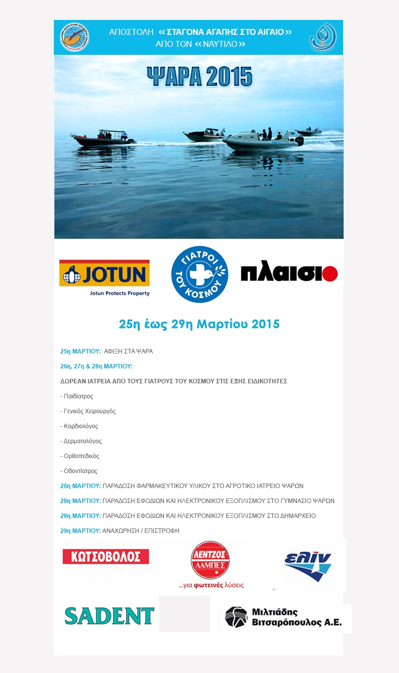 naftilos-apostoli-psara2015-programme-ΤΕΛΙΚΟ_23-3-2015