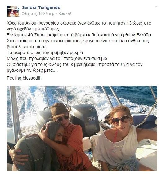 «Δεν σταμάτησα να κλαίω σε όλη τη διαδρομή μέχρι την Κω». Η συγκινητική διάσωση ενός ναυαγού πρόσφυγα από ένα ζευγάρι Ελλήνων που έκαναν διακοπές με το φουσκωτό τους! Τον εντόπισαν μεσοπέλαγα μετά από 13 ώρες...   )
